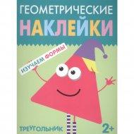 Книга «Треугольник».
