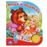 Книга «Маша и медведь. Сказка» 1 кнопка с 3-я песенками.