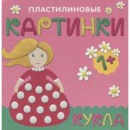 Книга «Кукла».