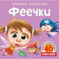 Книга «Феечки».