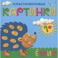 Книга «Ежик».