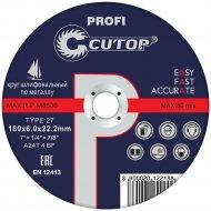 Диск шлифовальный по металлу «Cutop Profi» Т27-125х6.0х22 мм.