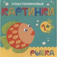 Книга «Рыбка».