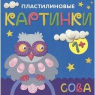 Книга «Сова».