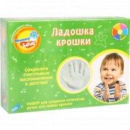 Набор для детского творчества «Ладошка крошки».