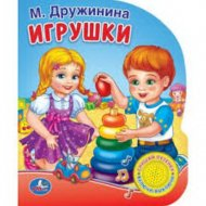 Книга «Игрушки» М.Дружинина, 1 кнопка с песенкой.