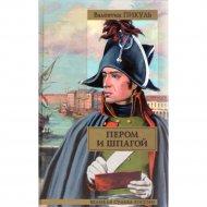 Книга «Пером и шпагой. Битва железных канцлеров.» Пикуль В. С.
