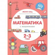 Книга «Математика с машинками».