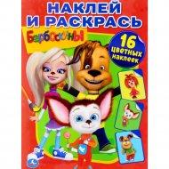 Раскраска «Барбоскины» с наклейками.