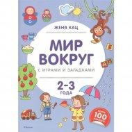 Книга «Мир вокруг с играми и загадками».
