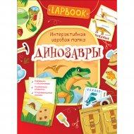 Книга «Динозавры» интерактивная игровая папка.