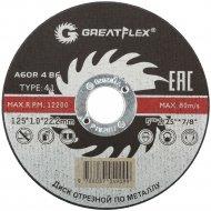 Диск отрезной по металлу «Greatflex» класс Master, Т41-125х1.0х22.2 мм.