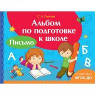 Книга «Альбом по подготовке к школе. Письмо».