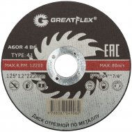 Диск отрезной по металлу «Greatflex» класс Master, Т41-125х1.2х22.2 мм.