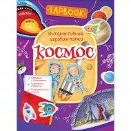 Книга «Космос» интерактивная игровая папка.