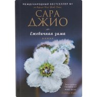 Книга «Ежевичная зима» Джио С.