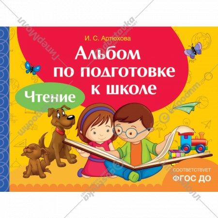 Книга «Альбом по подготовке к школе. Чтение».