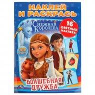 Раскраска «Волшебная дружба. Снежная Королева» с наклейками.