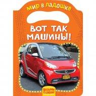 Книга «Вот так машины!».