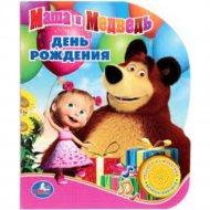 Книга «Маша и медведь. День рождения» 1 кнопка с песенкой.