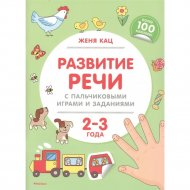 Книга «Развитие речи с пальчиковыми играми и заданиями».
