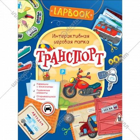 Книга «Транспорт» интерактивная игровая папка.
