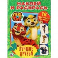 Раскраска «Лео и Тиг. Лучшие друзья» с наклейками.