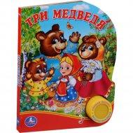 Книга «Три медведя» 1 кнопка с песенкой.