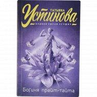 Книга «Богиня прайм-тайма» Т. Устинова.