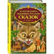 «Золотая книга любимых русских сказок» Митрофанова М.