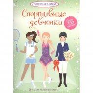 Книга «Спортивные девчонки».