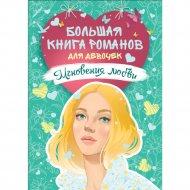 Книга «Большая книга романов для девочек. Мгновения любви».