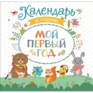Календарь «Мой первый год».