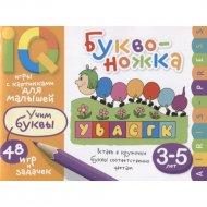 Книга «Буквоножка» умные игры с картинками для малышей.
