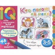 Книга «Кто похож на меня?» умные игры с картинками для малышей.