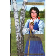 Книга «Хмель: сказания о людях тайги» А.Черкасов.