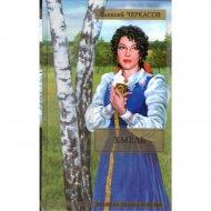 Книга «Хмель: сказания о людях тайги» А. Черкасов.