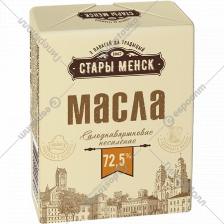 Масло сладкосливочное «Стары Менск» несоленое, 72.5%, 160 г