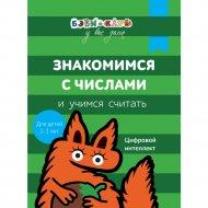 Книга «Знакомимся с числами и учимся считать. 2-3 года».
