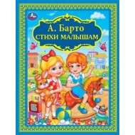 Книга «Стихи малышам» А.Барто.