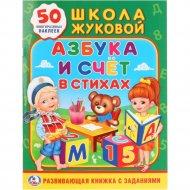 Раскраска «Азбука и счет в стихах. Школа Жуковой. Обучающая активити».