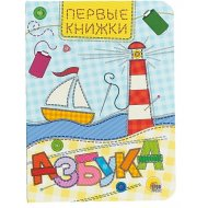 Книга «Азбука».