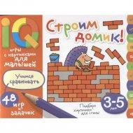 Книга «Строим домик!» умные игры с картинками для малышей.
