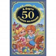 Книга «Стихи малышам» А. Барто, детская классика.