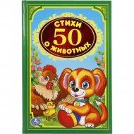 Книга «50 стихов о животных» детская классика.