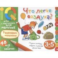 Книга «Что легче воздуха?» умные игры с картинками для малышей.