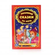 Книга «Любимые сказки на ночь».