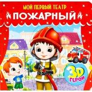 Книга «Пожарный» мой первый театр, 165х160х3 мм.