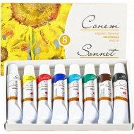 Набор масляных красок «Сонет» в тубах, 8 цветов по 10мл.