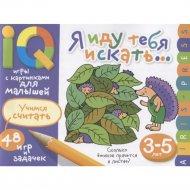 Книга «Я иду тебя искать» умные игры с картинками для малышей.